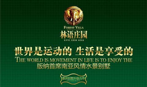 林语庄园1