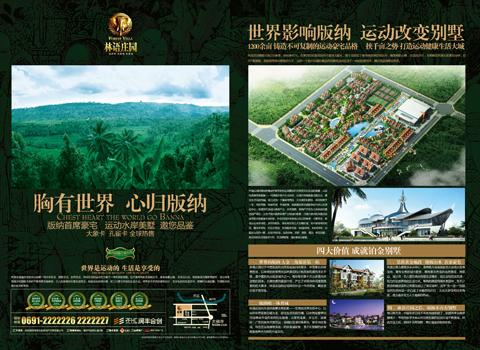 林语庄园3